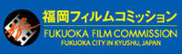 福岡フィルムコミッション