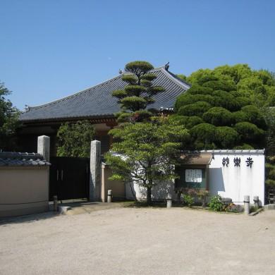 妙楽寺(みょうらくじ)