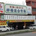 Yanagibashi Rengo Ichiba (open market)