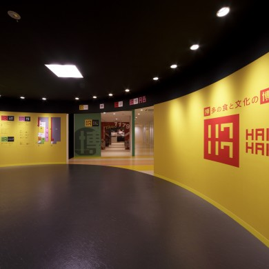 "The museum of Hakata's food and culture ""HAKUHAKU"""