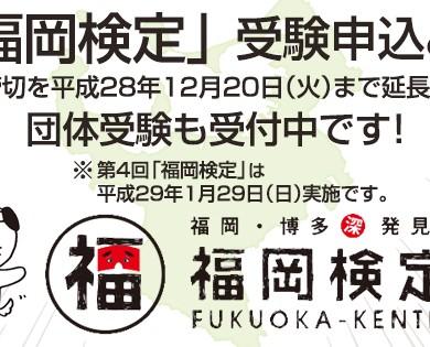 あなたも福岡通になろう 第4回「福岡検定」 申込期間を12月20日まで延 …