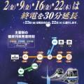 福岡市地下鉄12月の4日間は,終電時間を30分延長による臨時列車を運行
