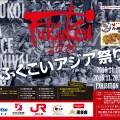 ふくこいアジア祭り(11/19~20) ふくこい紅白プレミアムステージin博多 …