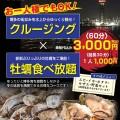 クルーズ乗船+能古島産「万葉牡蠣」60分食べ放題付きプラン