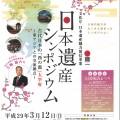 日本遺産シンポジウムも同時開催(事前申込要)