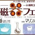 全国陶磁器フェアin福岡2017 マリンメッセ福岡