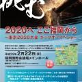 2020へ ここ福岡から  ~東京2020大会 キックオフイベント~