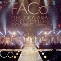 FACo 2017 (福岡アジアコレクション) at福岡国際センター
