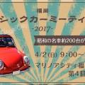 観覧無料「福岡クラシックカーミーティング2017」マリノアシティ福岡