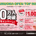 FUKUOKA OPEN TOP BUS「30万人突破記念キャンペーン」