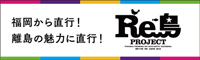 Re島PROJECT