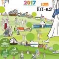 福岡ミュージアムウィーク2017