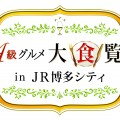 A級グルメ大食覧会 in JR博多シティ 5月24日(水)~28日(日)開催