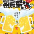福岡ICHIBANのぼせ祭り2017 5月26日(金)~28日(日)開催