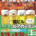 2017福ビルしばふビアガーデン ~9月30日(土)まで!