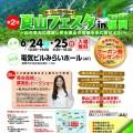 入場無料「第2回 夏山フェスタ in 福岡」電気ビルみらいホール