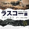 【九州国立博物館】世界遺産ラスコー展 クロマニョン人が見た世界