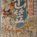 祝 ユネスコ無形文化遺産登録 博多祇園山笠展