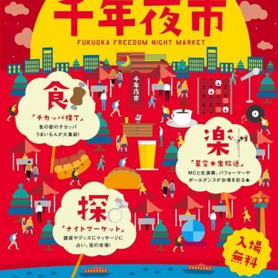千年夜市〜 Fukuoka Freedom Night Market 〜【中洲・清流公園】毎週末、 …