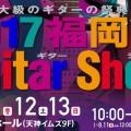 九州最大級のギターの祭典  2017福岡ギターショー【イムズホール】入場無料