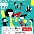 第6回 福岡県酒類鑑評会・ふくさけ祭り(受賞酒披露会)【ホテルニューオー …