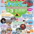 防災キャンプ in 舞鶴公園 2017【舞鶴公園西広場】