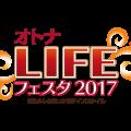オトナLIFEフェスタ 2017 入場無料【JR九州ホール】