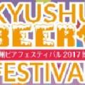 九州ビアフェスティバル 2017 博多【JR博多駅前広場】