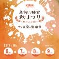 """鳥飼八幡宮秋まつり """"秋フェス2017"""" 食と音楽の感謝祭"""