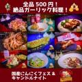 福岡県八女市の国産にんにくを使用した絶品ガーリック料理