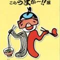 西島伊三雄十七回忌記念「こらうまか~!!展」【天神スカイホール(西日 …