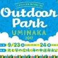 Outdoor Park in UMINAKA 2017【海の中道海浜公園 光と風の広場】