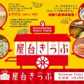 "First Taste at Yatai with ""Yatai Ticket"" 9 Recommended Select Stalls!"
