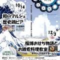 「福博おせち物語とお雑煮料理教室」in 博多魚宴