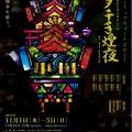 【博多秋博2017】博多ライトアップウォーク2017 博多千年煌夜