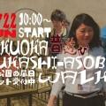 福岡昔遊び(Mukashi-Asobi)ウォーク♪