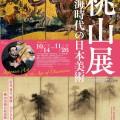 新・桃山展 - 大航海時代の日本美術【九州国立博物館】