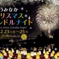 うみなかクリスマス キャンドルナイト2017【海の中道海浜公園】