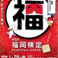 第5回 福岡検定【12月20日(水)まで申込受付中】