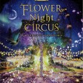 【かしいかえん】FLOWER Night CIRCUS - DIRECTED by NAKED -【夜の遊園 …