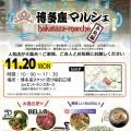 博多座マルシェ hakataza-marché【糸島編】
