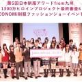 第5回日本制服アワード九州大会最終審査&制服ファッションショー