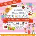 第5回福岡県「まごころ製品」大規模販売会 -新しい発見!発掘!フェア in …