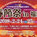 春節祭 in 福岡 2018【キャナルシティ博多】「内モンゴル烏海市歌舞団」 …