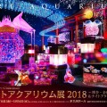 ART AQUARIUM EXHIBITION 2018 ~ Hakata・Goldfish Festival ~& Night Aq …