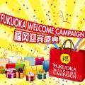 FUKUOKA WELCOME CAMPAIGN 2018