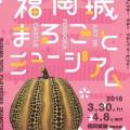 ART IN FUKUOKA CASTLE