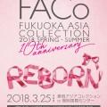 【FACo 2018】福岡アジアコレクション 2018 SPRING/SUMMER【福岡国際セン …
