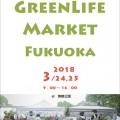 GreenLife Market 福岡【舞鶴公園 鴻臚館広場】花と緑と笑顔の蚤の市!観 …