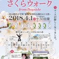 第9回さくらウォーク from ベイサイド ~博多の神社仏閣をめぐる旅~【申 …